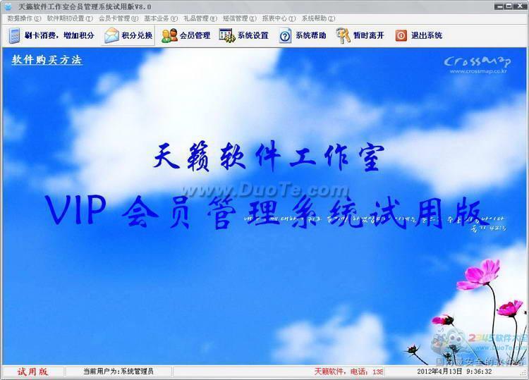 天籁VIP会员管理系统下载