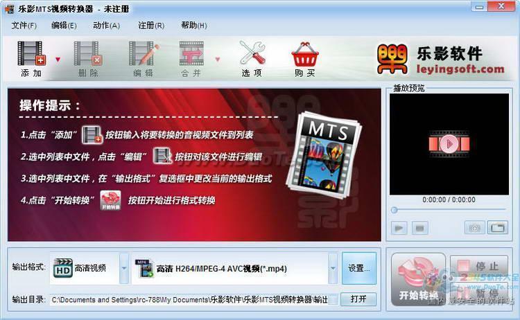 乐影MTS/M2TS视频转换器下载