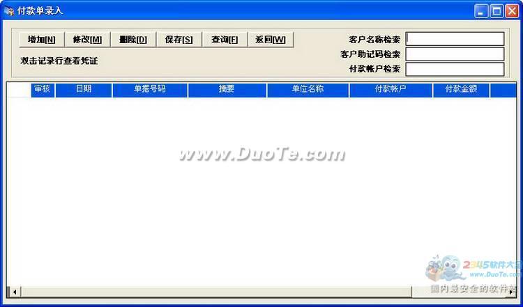 宏联通用进销存管理软件下载