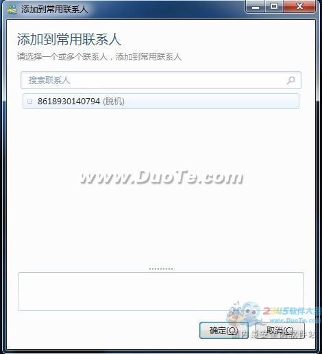 MSN2014 (Windows Live Messenger)下载