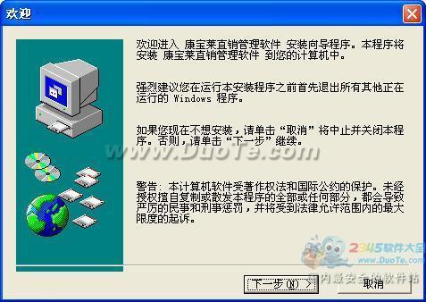 康宝莱直销管理系统下载