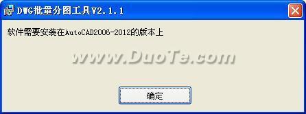 DWG批量分图工具下载