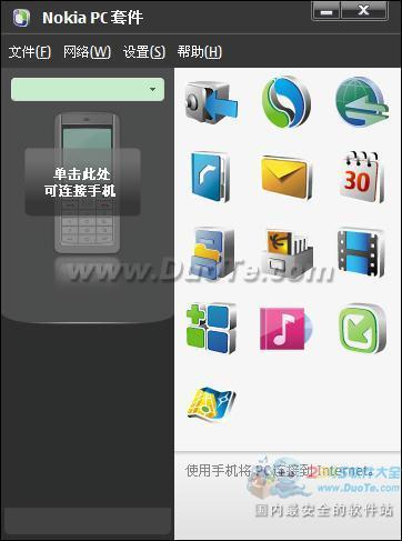 诺基亚PC套件(Nokia PC Suite)下载