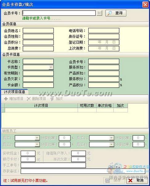 嘉艺美容美发管理软件下载