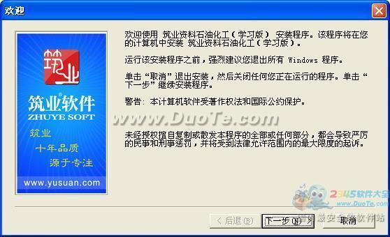 筑业石油化工工程资料管理软件下载