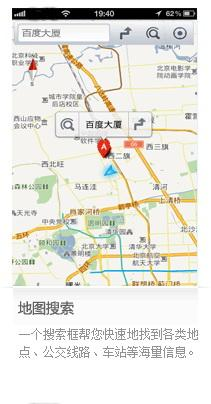 百度地图 for WM 320*240下载