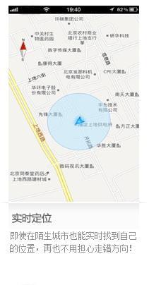 百度地图 for Symbian^3下载