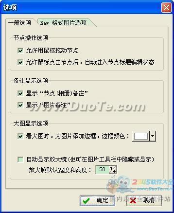 伊曼基-照片管理图片管理软件下载