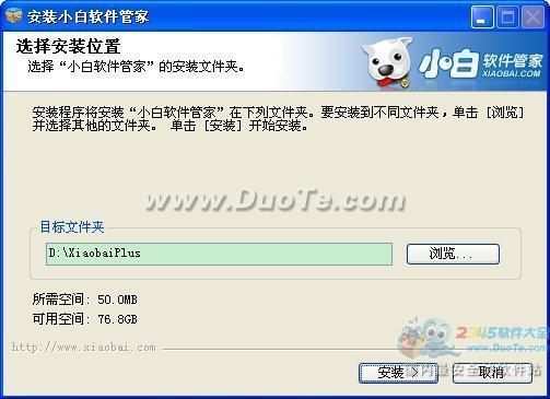 小白软件管家下载