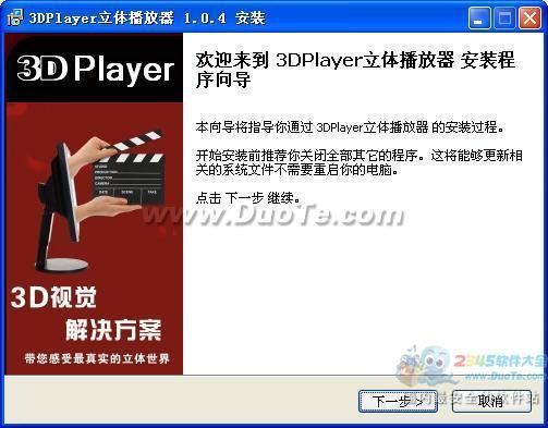 3DPlayer立体播放器下载