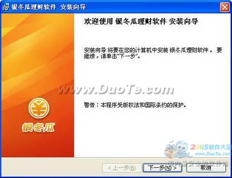 银冬瓜家庭理财软件/个人理财软件下载