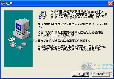 腾云宾馆管理系统下载