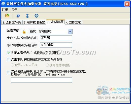 局域网共享文件夹加密下载
