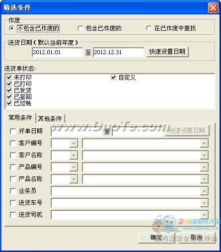 扬帆送货单打印软件下载