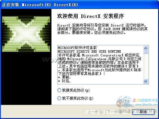 Directx 11下载