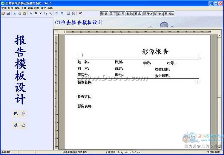 影像诊断报告系统(放射)下载