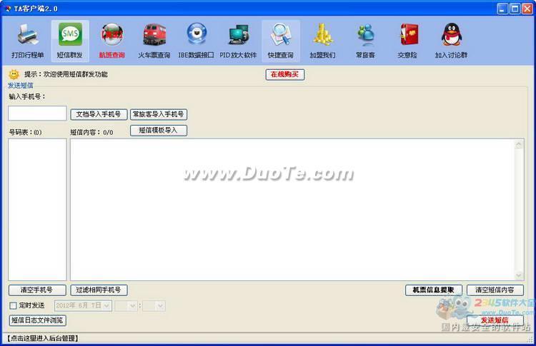 行程单打印软件下载