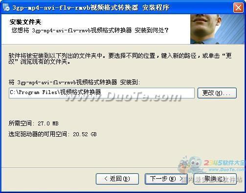 3gp/mp4/avi/flv/rmvb视频格式转换器下载