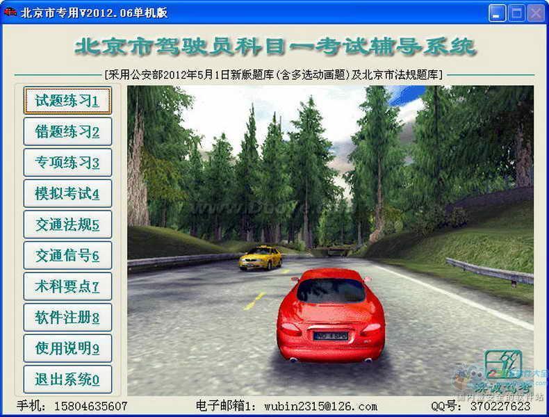 北京市驾驶员科目一考试辅导系统下载
