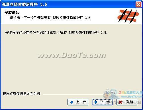 视展多媒体信息发布系统下载