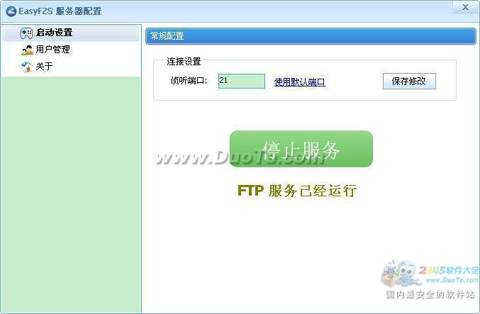 EasyFZS 免费FTP服务器下载