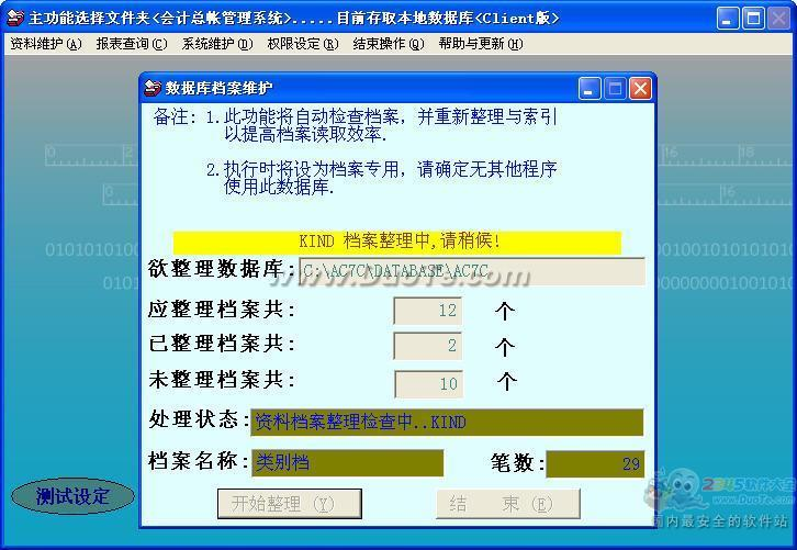 会计总帐管理系统下载