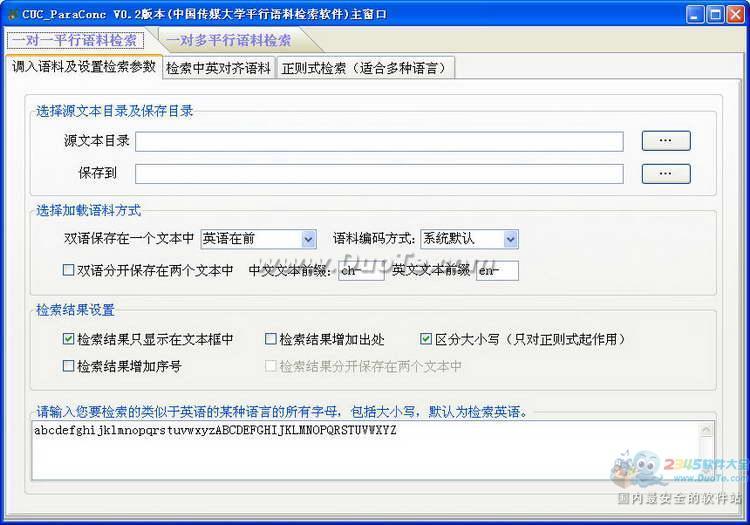 CUC_ParaConc(中国传媒大学平行语料检索软件)下载