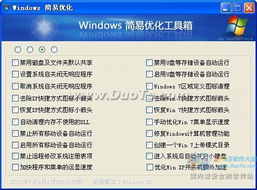 Windows简易优化软件下载