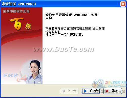 顺和达货运管理软件下载