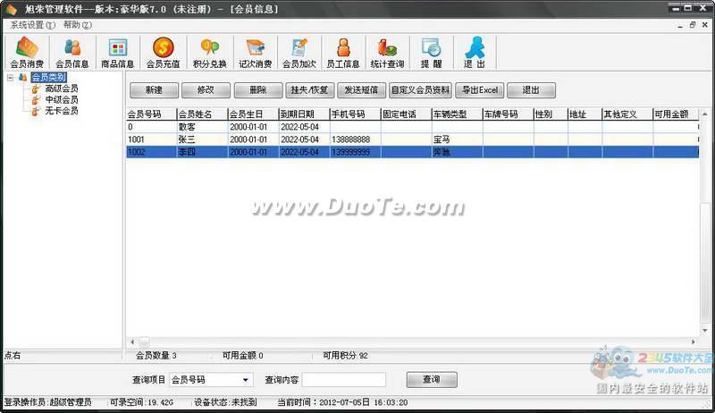 旭荣管理软件下载