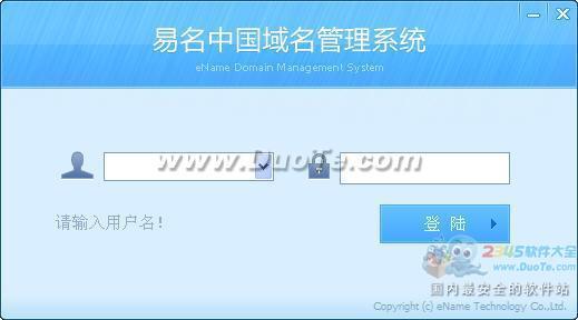 易名中国域名管理系统下载