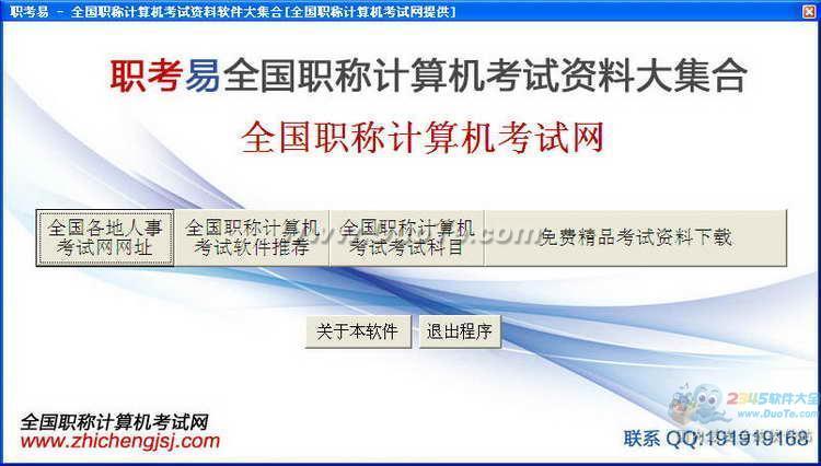 职考易全国职称计算机考试软件下载