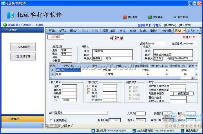 宏方物流托运单管理软件下载
