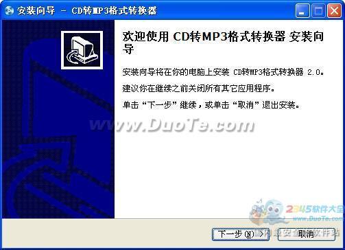 CD转MP3格式转换器下载