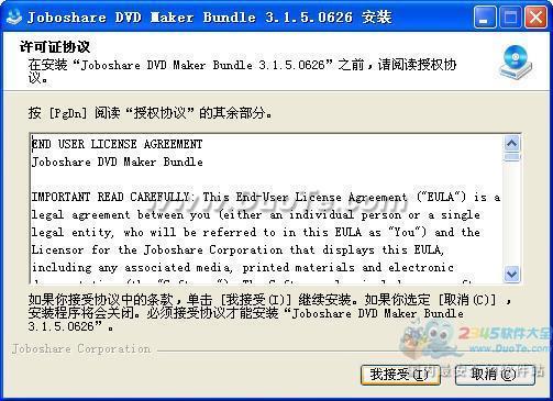 Joboshare DVD Maker Bundle下载