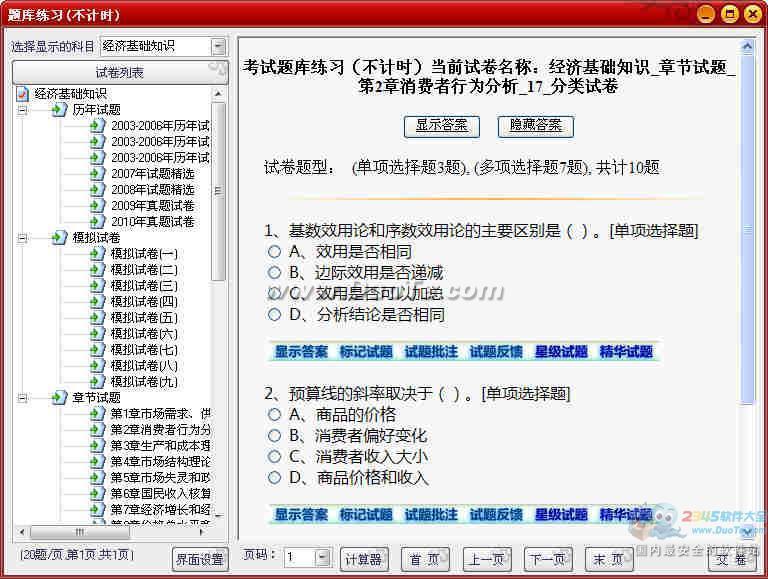 2012年中级经济师职称考试复习易考系统下载