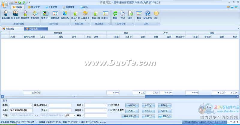 星宇进销存管理软件系统下载