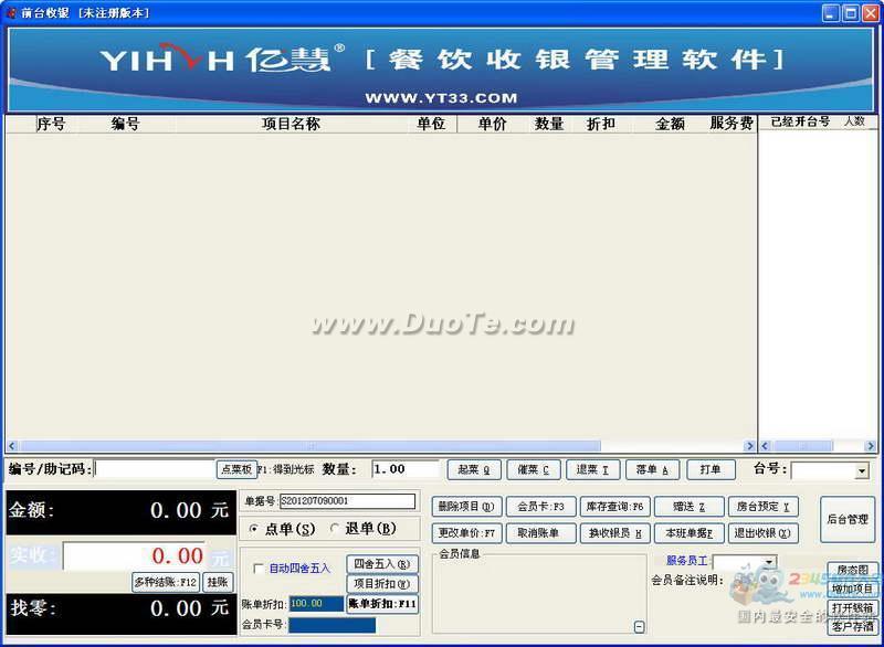 亿慧餐饮收银管理软件下载