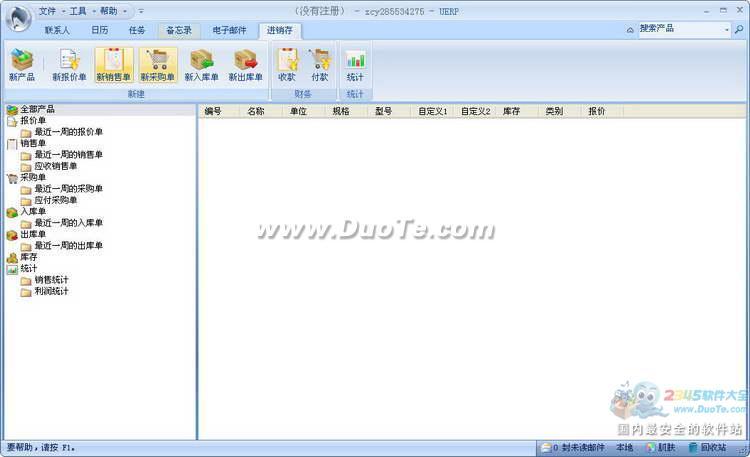 友强ERP 2012下载