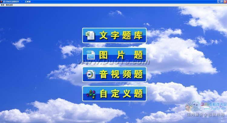 星空知识竞赛软件下载