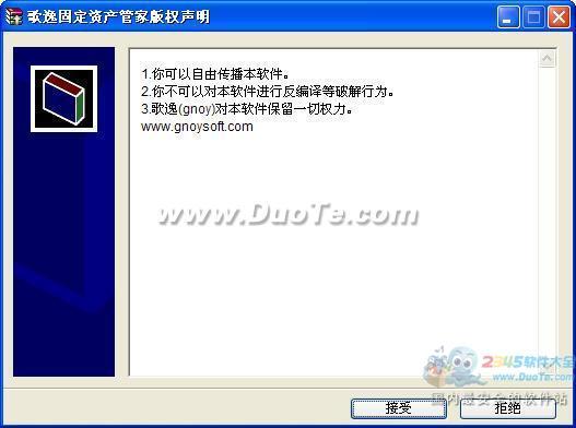 歌逸固定资产管家 2012下载