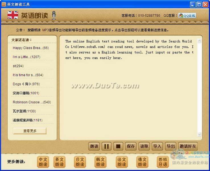 搜霸英文在线朗读工具下载