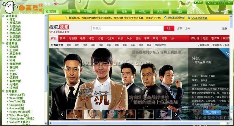 白芸豆网络电视下载