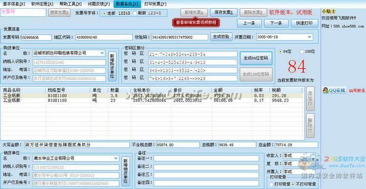 飞翔增值税发票打印软件 2012下载