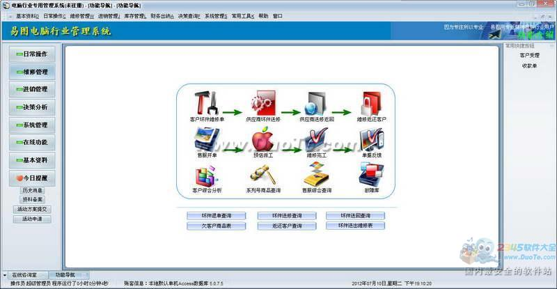 易图电脑行业管理系统下载