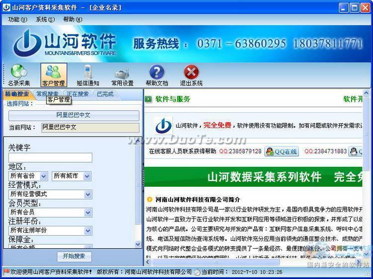 山河客户资料采集软件下载
