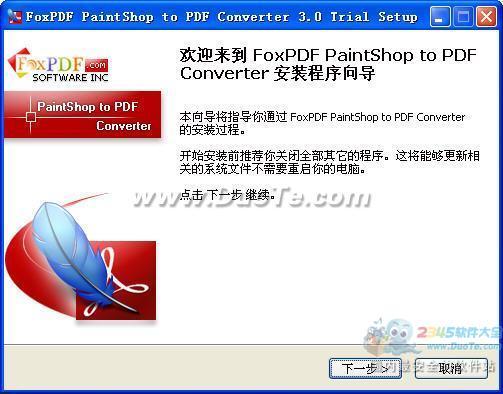 PaintShopPro转换成PDF转换器下载