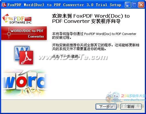 Word Doc转换成PDF转换器下载