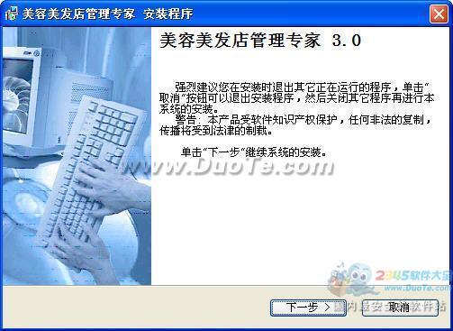 信谷子美容院智能管理系统下载