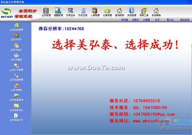 美弘泰会员积分(通用)管理系统下载